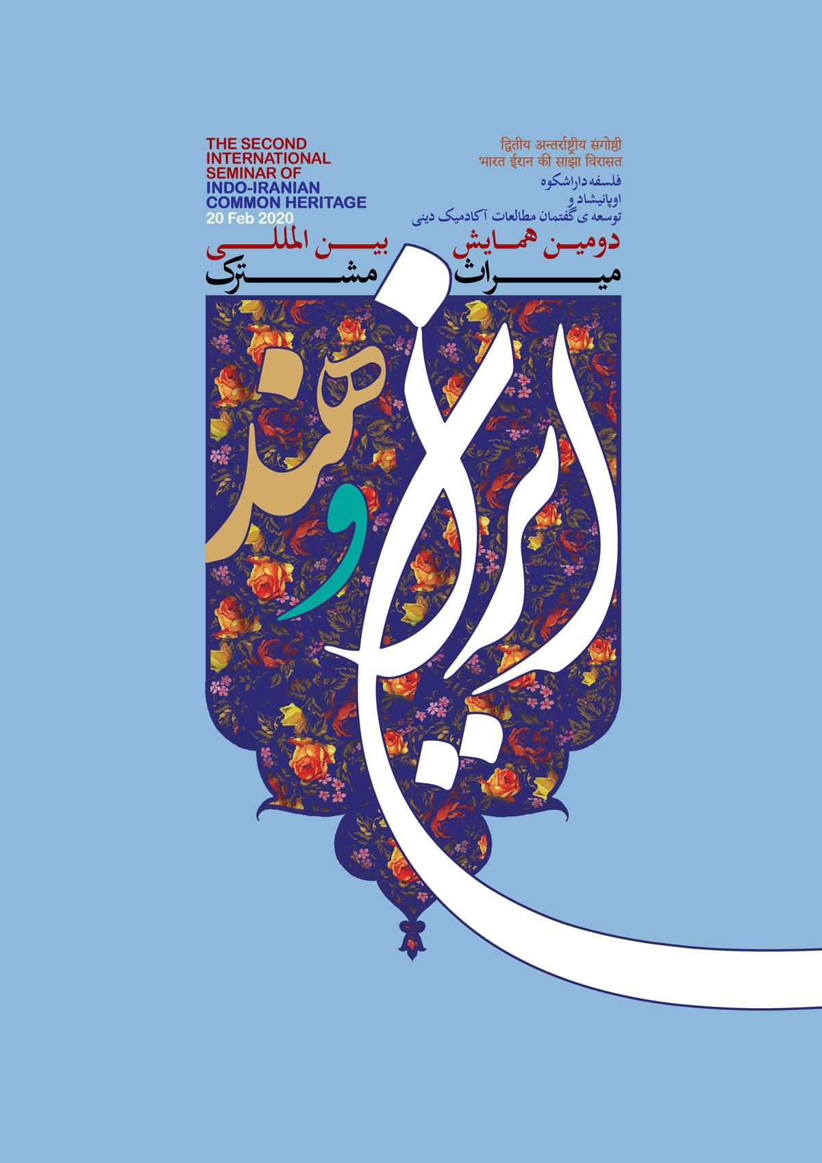 دومین همایش بین المللی میراث مشترک ایران و هند با رویکرد دارا شکوه، فلسفه اوپانیشاد و توسعه گفتمان مطالعات آکادمیک دینی